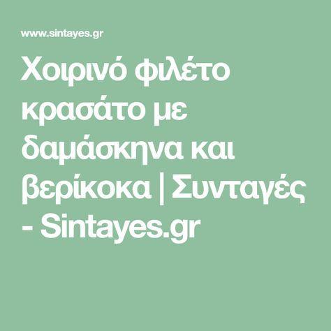 Χοιρινό φιλέτο κρασάτο με δαμάσκηνα και βερίκοκα | Συνταγές - Sintayes.gr