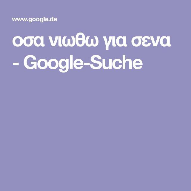 οσα νιωθω για σενα - Google-Suche