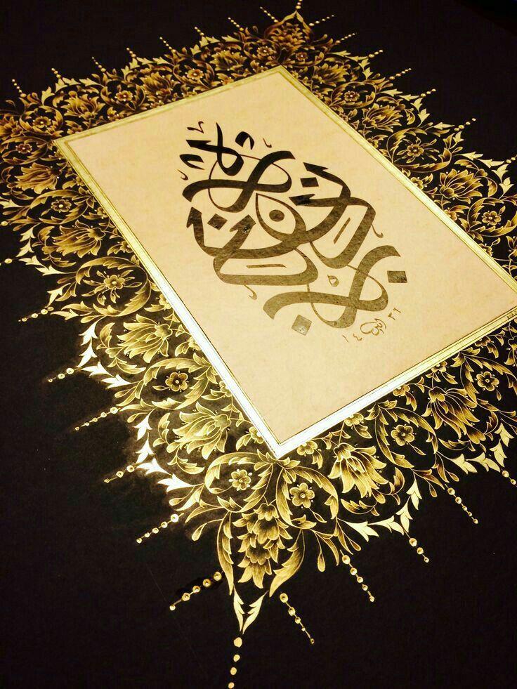 Mejores 1161 imágenes de ``DRÄW`` en Pinterest | Arte islámico ...