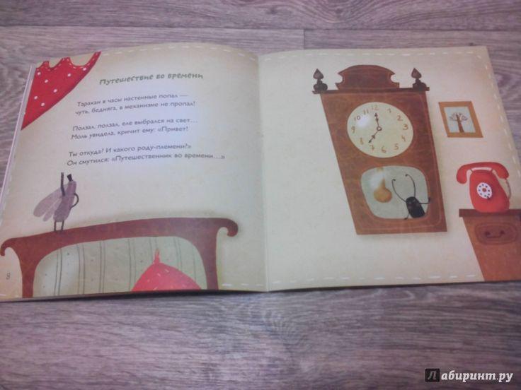 Иллюстрация 11 из 23 для Почему у кита нет ушей? Стихи о животных - Дмитрий Сиротин | Лабиринт - книги. Источник: Овсепян  Юлия