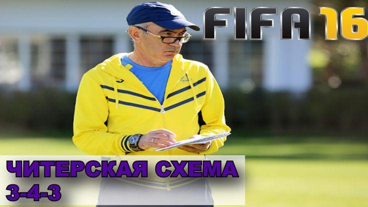 ЧИТЕРСКАЯ СХЕМА 3-4-3 |#19| FIFA 16 ULTIMATE TEAM