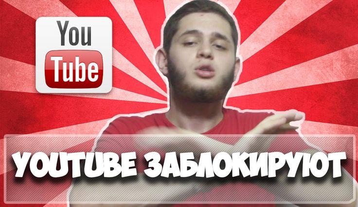 Youtube закроет Роскомнадзор