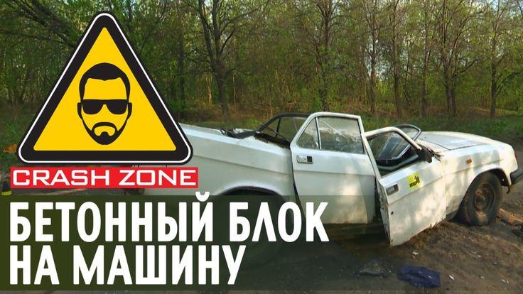 Что будет с Волгой, если на крышу машины упадет бетонная плита (ВИДЕО)