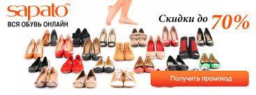 Только 18 декабря на САПАТО.ру скидка -70% на одежду и обувь в стиле casual!  #САПАТО #промокод #SAPATO #Berikod