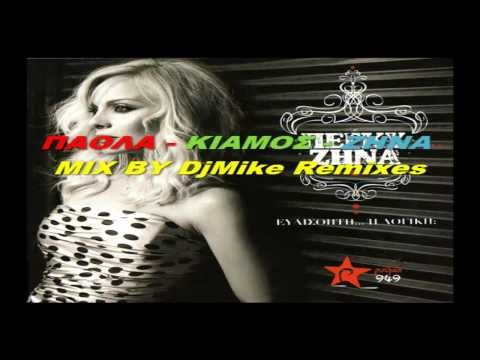 Paola _Kiamos _Zina - Mix By DjMike Remixes 2012
