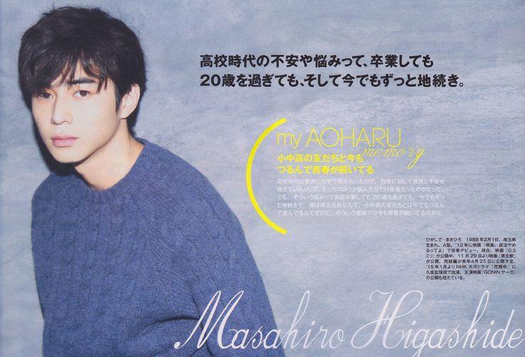 東出昌大 Higashide Masahiro