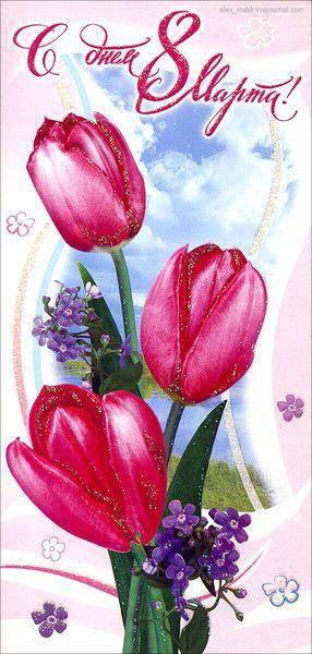 Мир поздравлений | открытки, поздравления | Постила