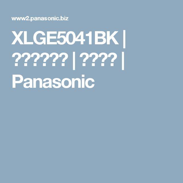 XLGE5041BK | 照明器具検索 | 照明器具 | Panasonic