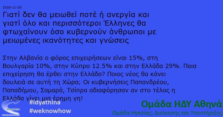 Γιατί δεν θα μειωθεί ποτέ ή ανεργία και γιατί όλο και περισσότεροι Έλληνες θα φτωχαίνουν όσο κυβερνούν άνθρωποι με μειωμένες ικανότητες και γνώσεις  http://omadaidyathina.gr/ | Ομάδα ΗΔΥ Αθηνά | Ανάλαβε Καθήκοντα