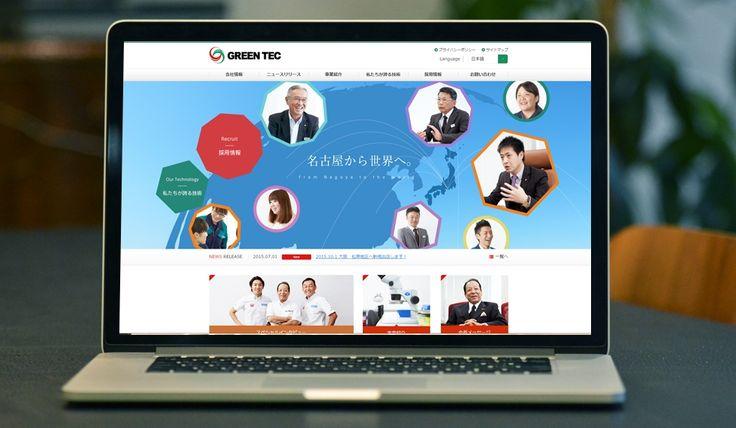 技術力を訴求しブランド力を向上|ウェブデザイン事例|デザイナーズオフィスのヴィス