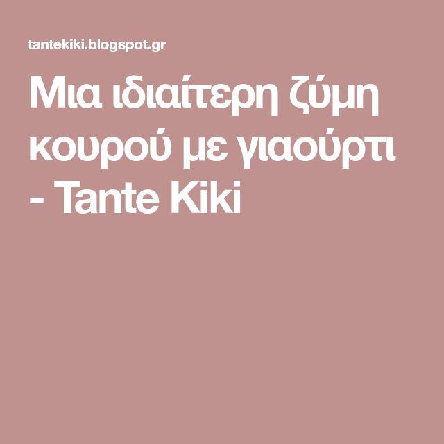 Μια ιδιαίτερη ζύμη κουρού με γιαούρτι - Tante Kiki