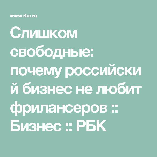 Слишком свободные: почемуроссийский бизнес нелюбит фрилансеров :: Бизнес :: РБК
