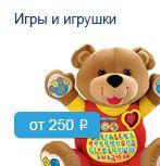 В нашем интернет магазине детских игрушек можно купить игрушки для мальчиков и девочек, развивающие игрушки, велосипеды, спортивные товары,  детские санки и снегокаты