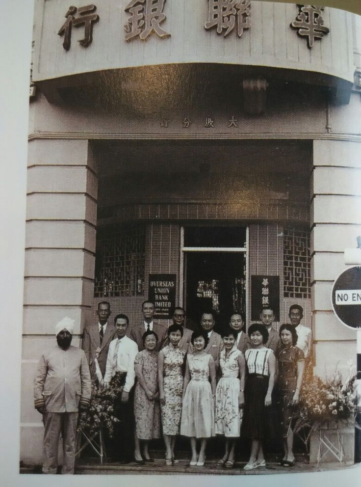 Staff of the newly established OUB South Bridge Road Branch in 1958