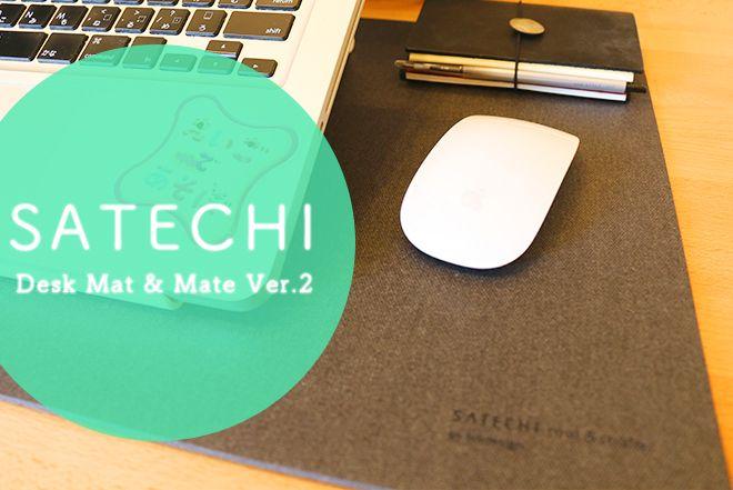 【レビュー】デスクがちょっぴりオシャレ&便利になるSatechiの『デスクマット&メイト v2.0』