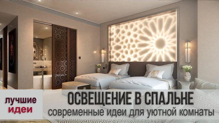 Современные спальни – идеи освещения для уютной спальной комнаты