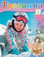 Www тропинка детский христианский журнал кроссворды игры песни знакомства сайт знакомства, логин 12345 создан 28.10.08 года