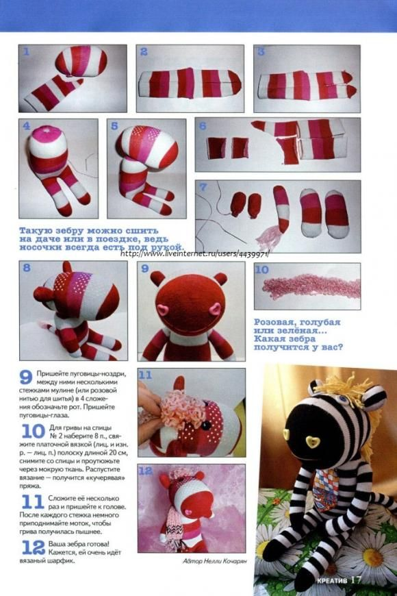 Pink zebra ponožka | Носки куклы, Животные из носков и ...