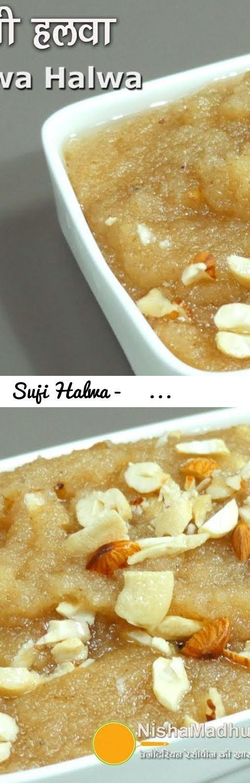 Suji Halwa   दानेदार सूजी का हलवा   Rava Halwa   Quick Rawa Sheera Recipe.