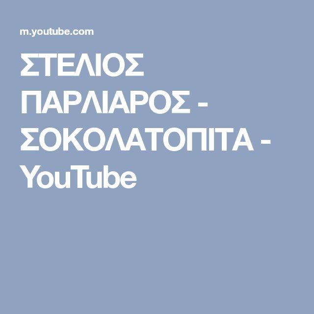 ΣΤΕΛΙΟΣ ΠΑΡΛΙΑΡΟΣ - ΣΟΚΟΛΑΤΟΠΙΤΑ - YouTube