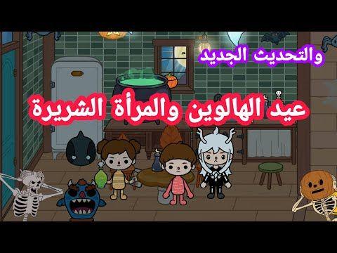 عيد الهالوين والمرأة الشريرة فيلم توكا بوكا والتحديث الجديد Toca Life World Youtube Family Guy Character Fictional Characters