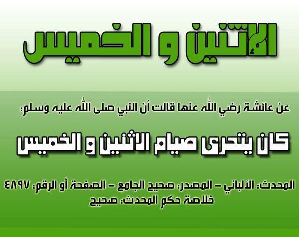 حكم من يداوم على صيام الاثنين والخميس ثم تركه Islam