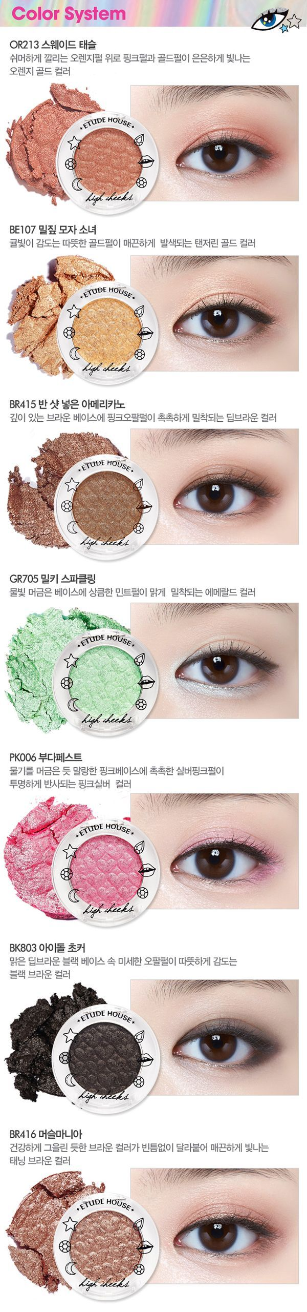 etude house BLING ME PRISM LOOK AT MY EYES swatch