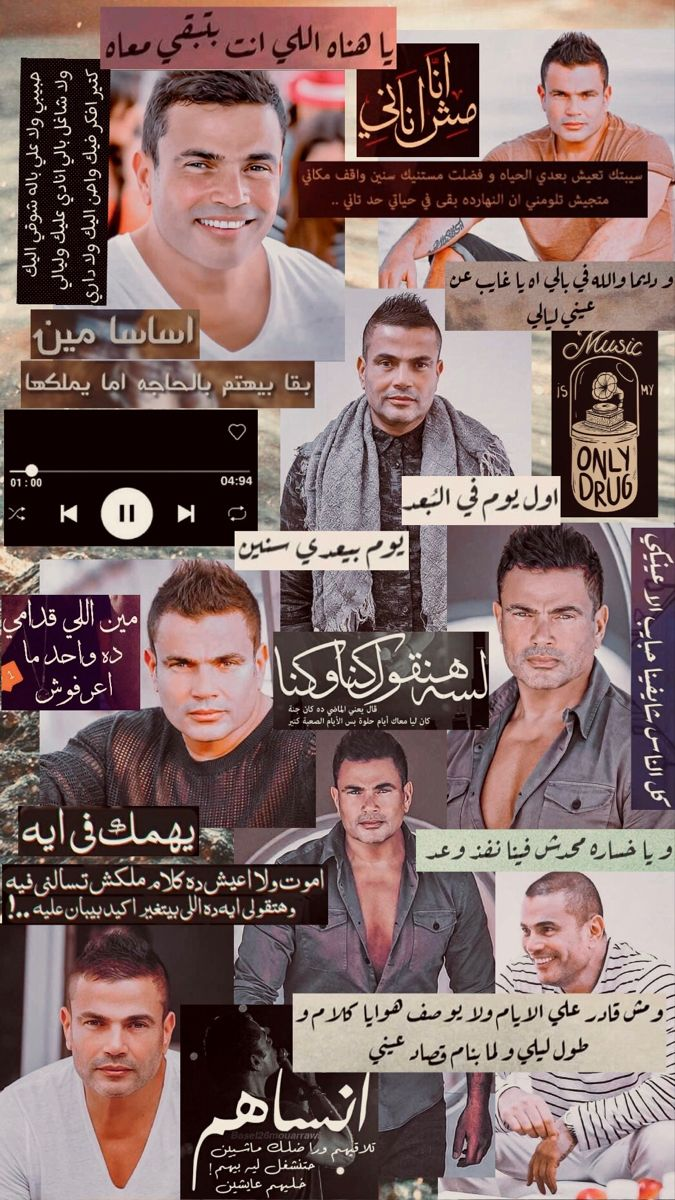 Amr Diab Wallepaper For Iphone Instagram Inspiration Posts Cartoon Quotes Iphone Wallpaper Girly