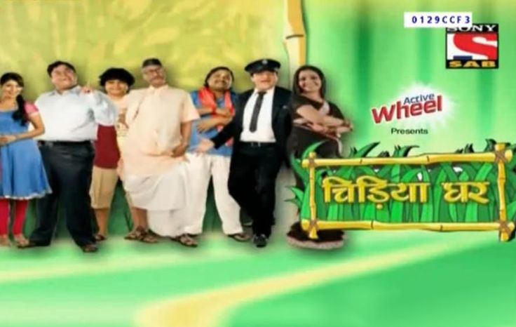 Chidiya Ghar is a house named after Mrs. Chidiya Kesari Narayan, late wife of retired principal, Shri Kesari Narayan. The story is about Kesari, his two sons, Ghotak and Gomukh, their respective wives, Koyal and Mayuri, younger son Kapi, grandchildren Gillu...Chidiya Ghar watch online www.dailyserial.tv