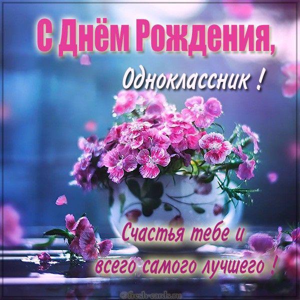 otkritka-pozdravleniya-s-dnem-rozhdeniya-odnoklassniku foto 10