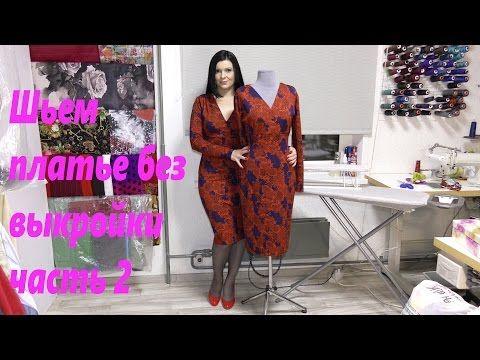Как без выкройки сшить платье? видео урок шитья часть 2 - YouTube