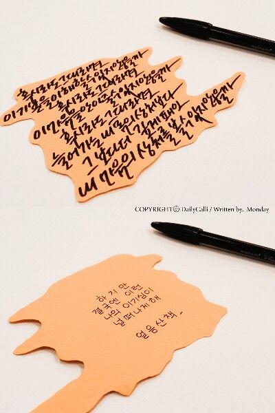 Calligraphy, 캘리그라피, nell, 넬, 얼음산책