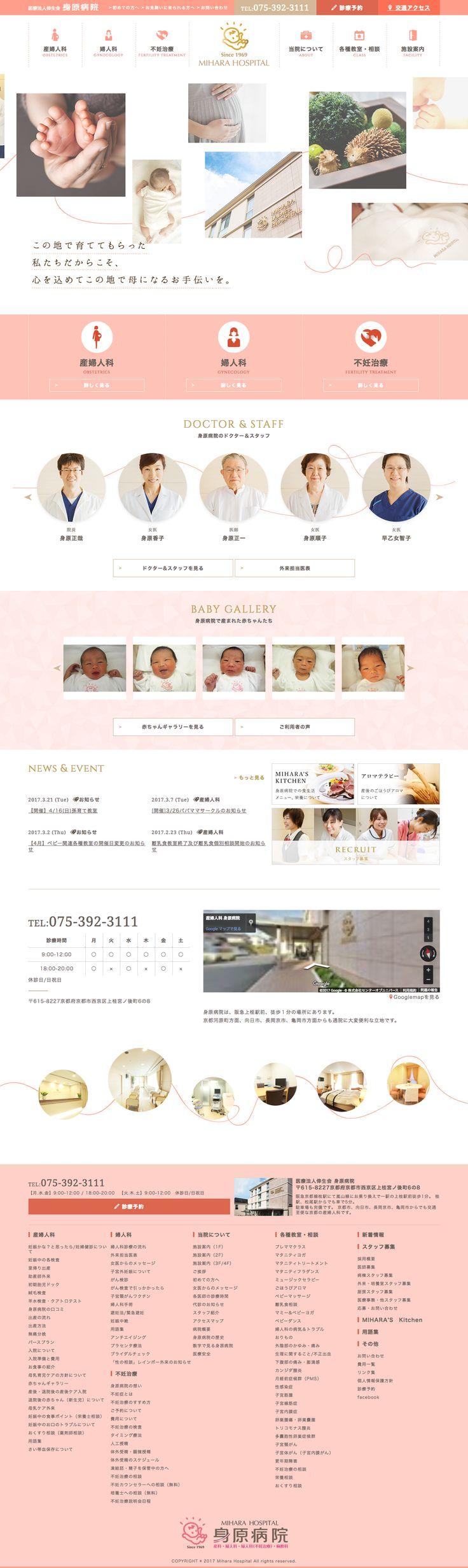 京都にある産婦人科、身原病院のWebサイト - サーモンピンクを基調にした女性らしくて優しいデザイン|webdesign, design, responsive, pink, gold, medical