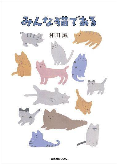 和田 誠 : みんな猫である