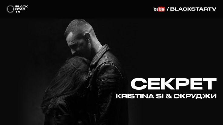 Kristina Si & Скруджи - Секрет (премьера клипа, 2016)  http://newvideohiphoprap.blogspot.ca/2016/10/kristina-si.html