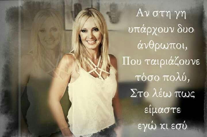 Εγω κι εσυ ! :)