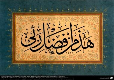 Caligrafía islámica estilo Zuluz Yali (Thuluth Jali); Artista: Muhammad Uzchai (Turquía) Tazhib (ornamentación): Aitin Teriaki