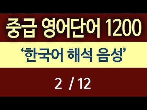 """̤'급 ̘ì–´ë‹¨ì–´ 1200 1 12 ͆ìµ ̈˜ëŠ¥ ̘ì–´íšŒí™"""" ͕""""수 ˋ¨ì–´ìž¥ Youtube ̘ì–´ ˋ¨ì–´"""