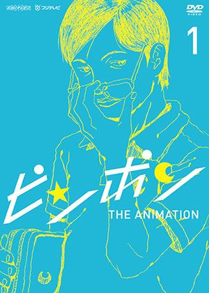 ピンポン THE ANIMATION 1