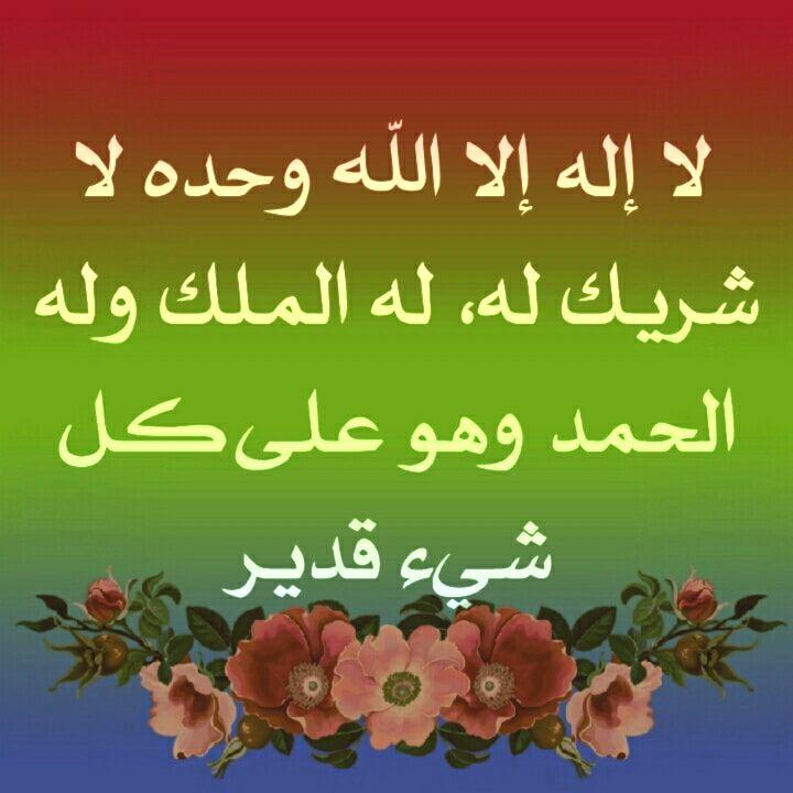 لا اله الا الله وحده لا شريك له له الملك وله الحمد وهو على كل شيء قدير Islamic Art Pattern Pattern Art Islamic Art