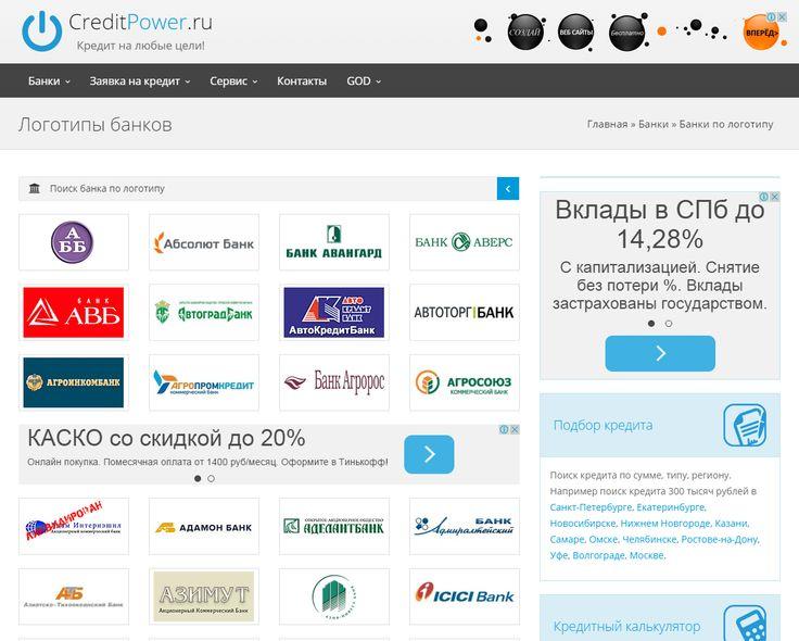 Логотипы банков http://creditpower.ru/banklogo/