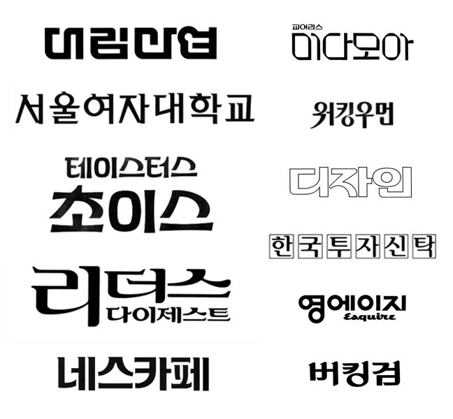 Various Korean Logotypes by 김진평