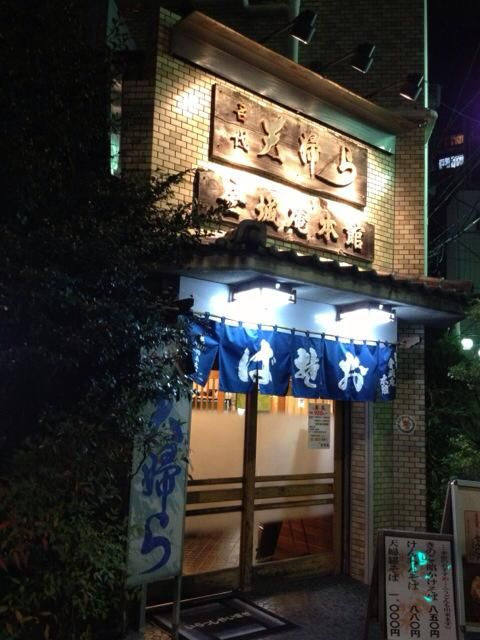 Kinjo-an in Waseda, Shinjuku. Traditional soba and tempura restaurant more than 100 years!