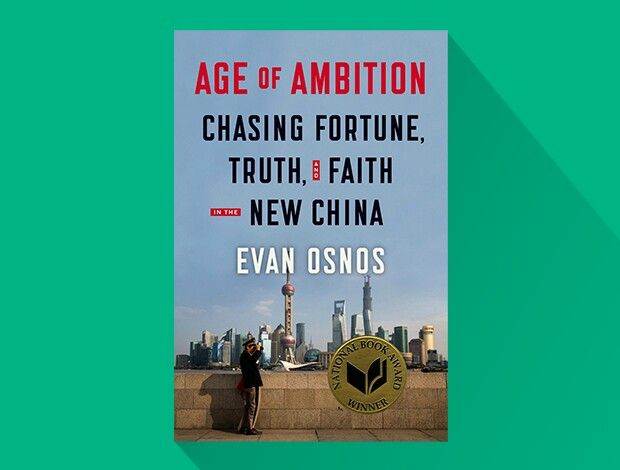 AGE OF AMBITION: CHASING FORTUNE, TRUTH, AND FAITH IN THE NEW CHINA «Эпоха тщеславия: В погоне за богатством, правдой и верой в Новом Китае»
