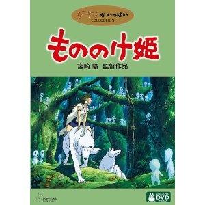 『もののけ姫』(もののけひめ)は、宮崎駿によるスタジオジブリの長編アニメーション映画作品。1997年(平成9年)7月12日公開。森を侵す人間たちとあらぶる神々との対立を背景として、狼に育てられた「もののけ姫」と呼ばれる少女サンとアシタカとの出会いを描く。宮崎が構想16年、制作に3年をかけた大作であり、興行収入193億円を記録し当時の日本映画の興行記録を塗り替えた。  映画のキャッチコピーは「生きろ」。主題歌「もののけ姫」(作詞 - 宮崎駿 / 作曲・編曲 - 久石譲)を歌う米良美一は、女性のような高い声で歌うカウンターテナーが話題になり、この作品によって広く認知されるようになった。声優は『平成狸合戦ぽんぽこ』のおキヨの石田ゆり子、『紅の豚』のマンマユート・ボスの上條恒彦、『風の谷のナウシカ』のナウシカの島本須美とアスベルの松田洋治と言った過去のジブリ作品にも出演した者が起用されている。