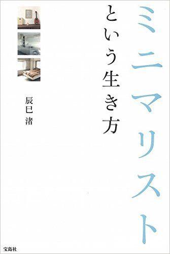 Amazon.co.jp: ミニマリストという生き方: 辰巳 渚: 本