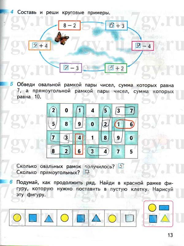 Спиши ру 4 класс математика академкнига учебник