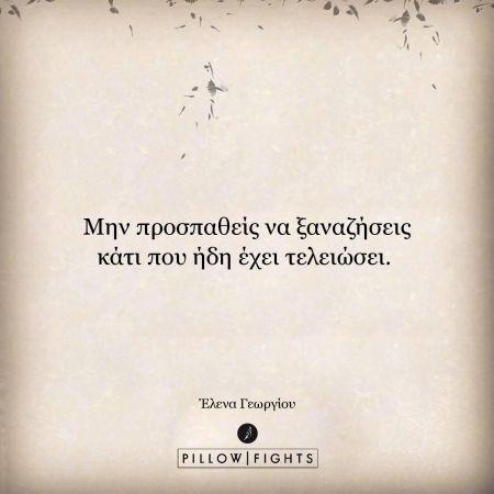Όταν αγαπάς χαίρεσαι ακόμα κι αν δεν είσαι με τον άλλον - Pillowfights.gr