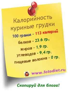 Лучший белковый продукт для диет и похудения  - http://dieta-da.ru/kurinye-grudki-kaloriynost.htm