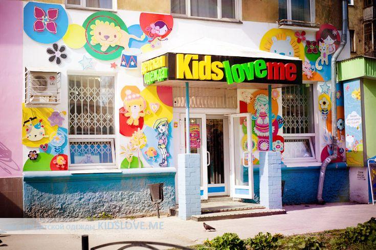 название отдела детской одежды